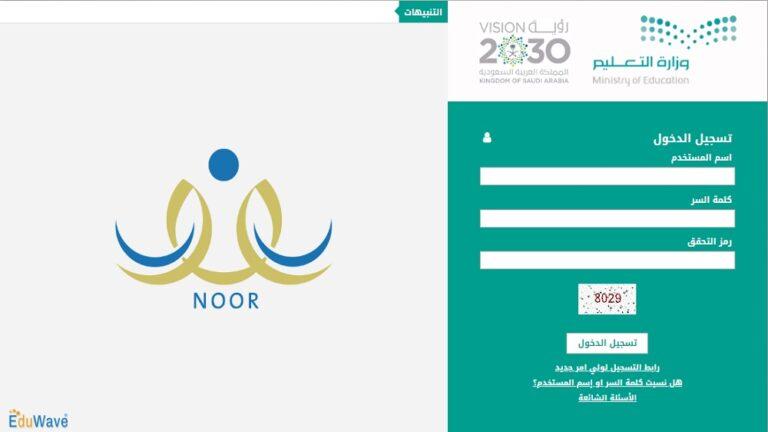 نظام نور 1441 طباعة الشهادات برقم الهوية مع التعليمات من رابط نظام نور الميدان اليمني