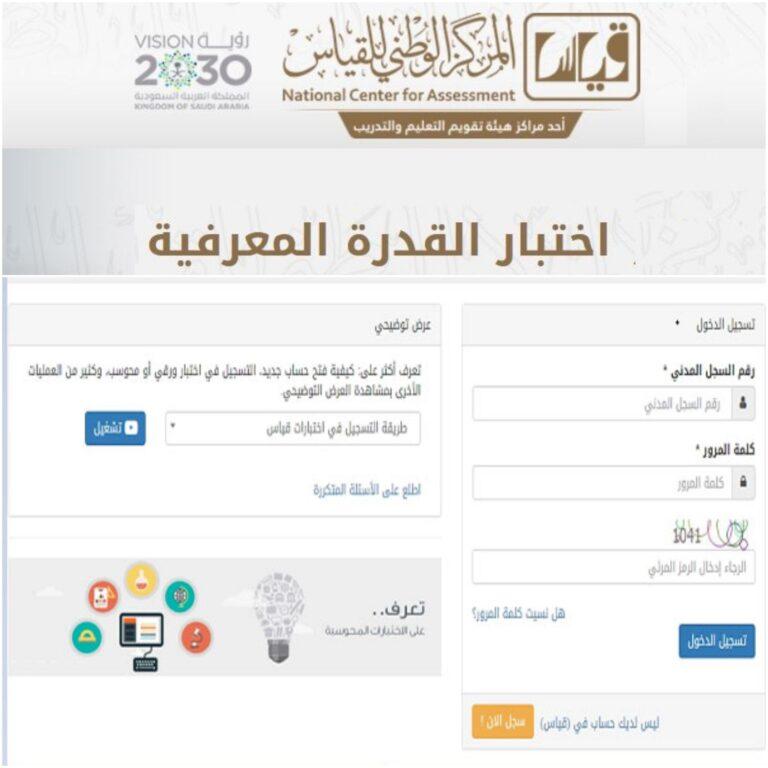 رابط الاستعلام الى نتائج اختبارات القدرة المعرفية 1441 برقم الهوية الميدان اليمني