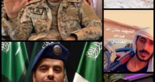 السعودية تعلن مقتل 8 من ضباطها