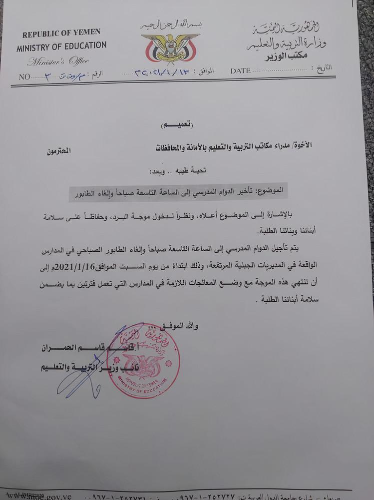 وزارة التربية بصنعاء تعلن تأخير الدوام المدرسي وإلغاء الطابور الصباحي - الميدان اليمني