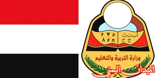 وزارة التربية والتعليم اليمن - الميدان اليمني