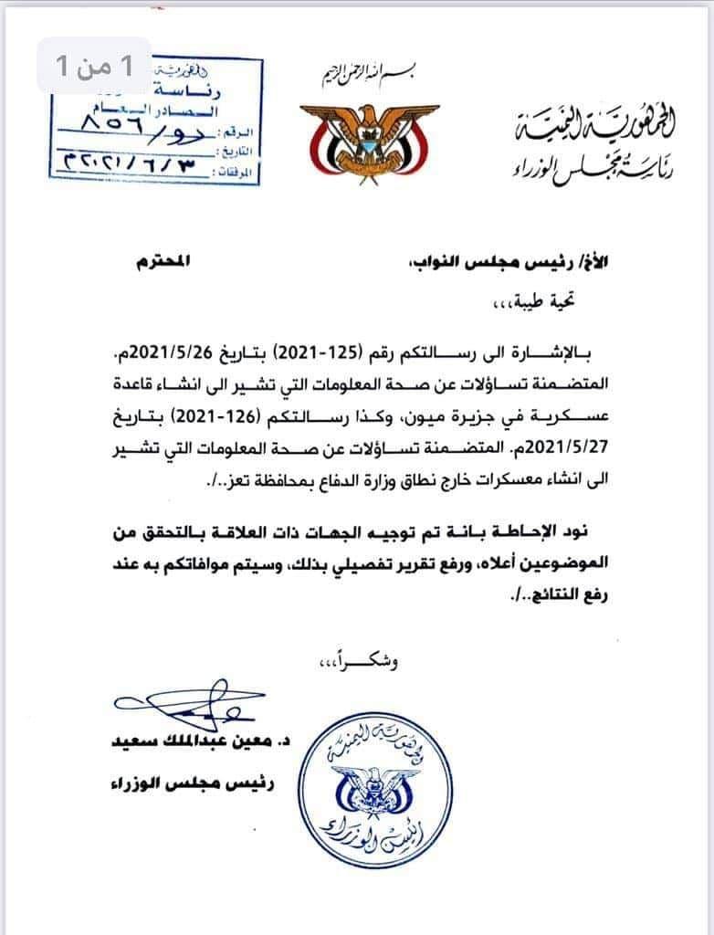 الحكومة اليمنية توجه بالتحقيق في إنشاء قاعدة عسكرية إماراتية في جزيرة ميون