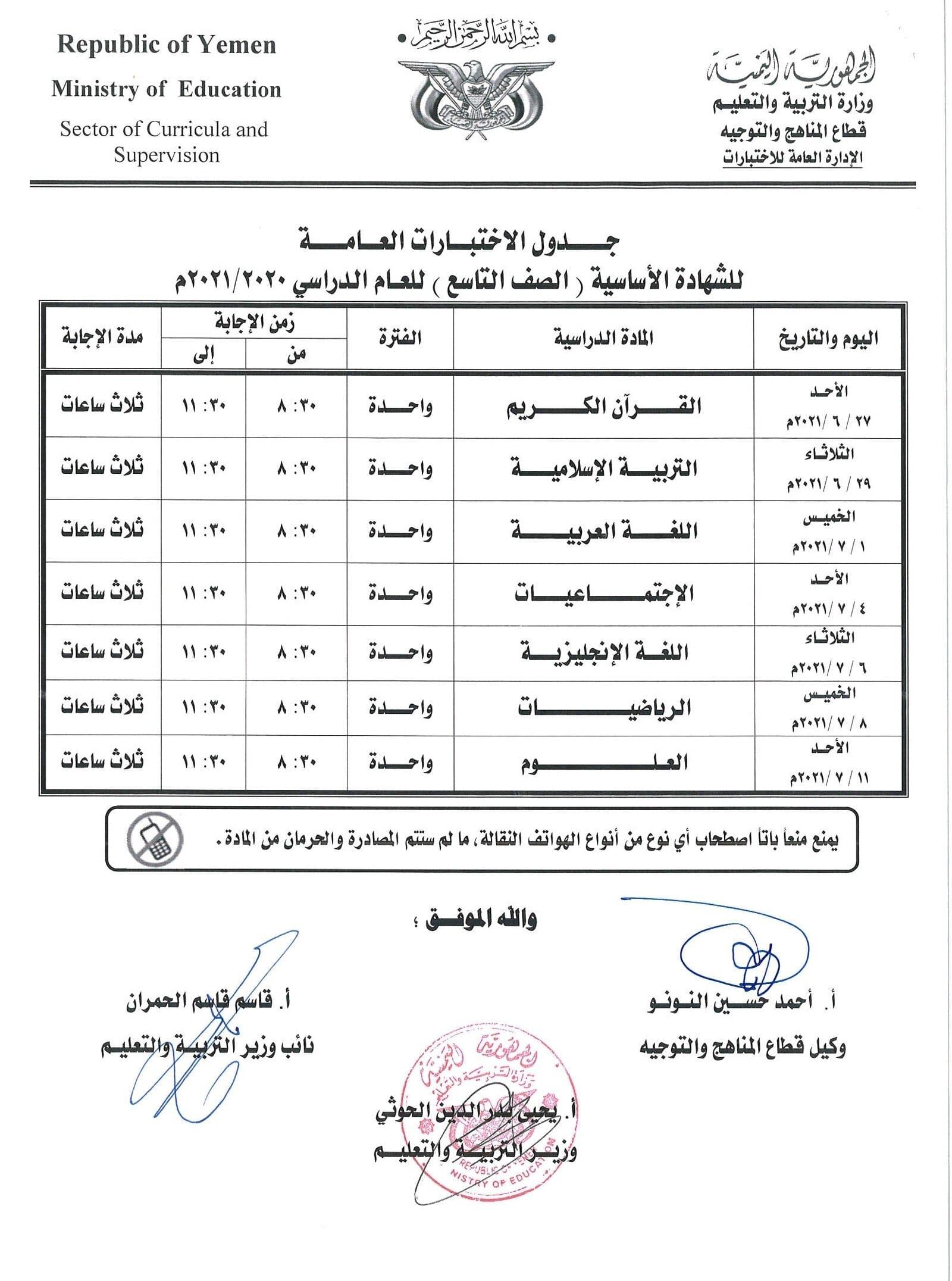 جدول اختبارات الصف التاسع للعام الدراسي 2020-2021