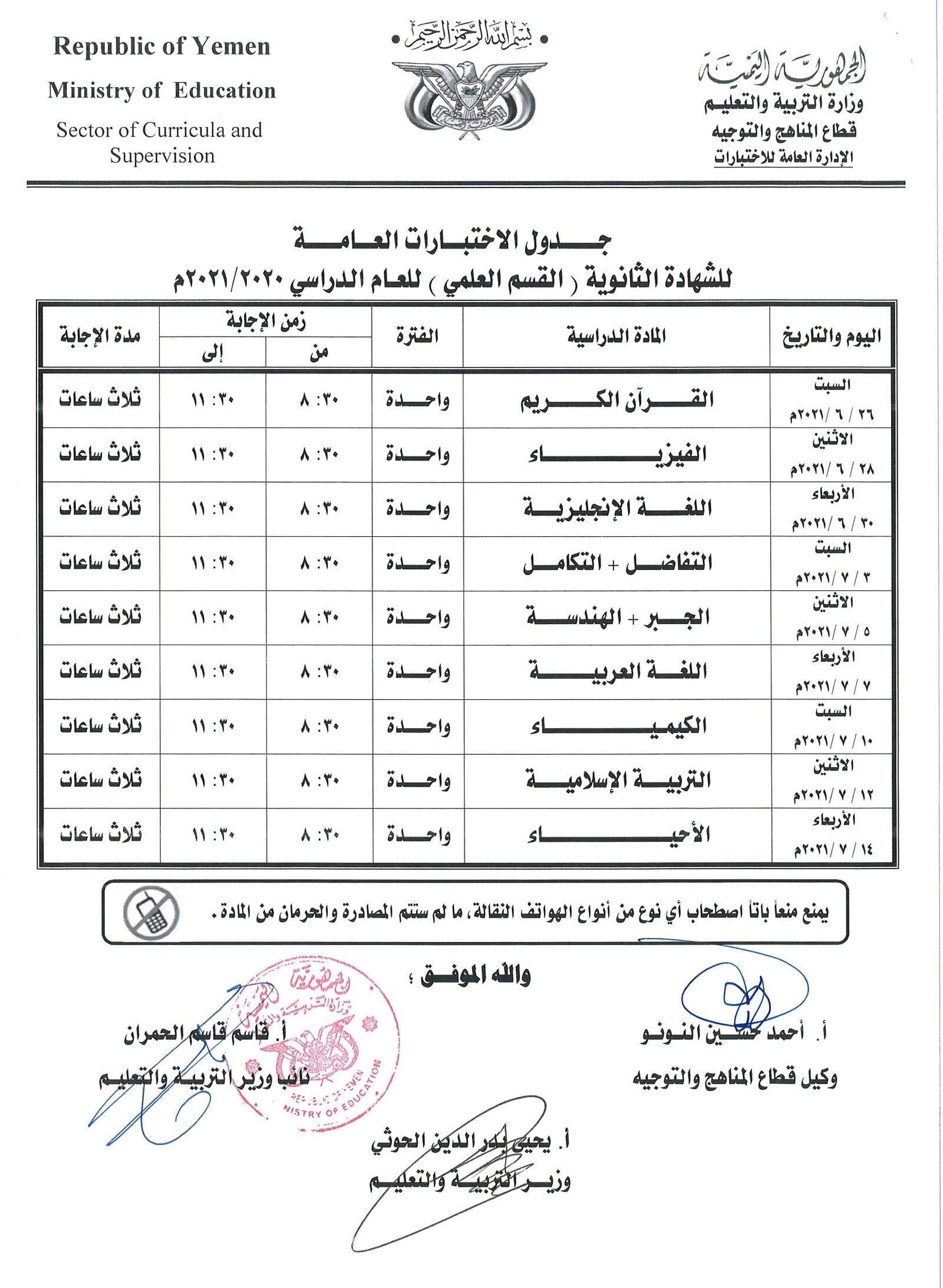 جدول اختبارات ثالث ثانوي القسم العلمي للعام الدراسي 2020-2021