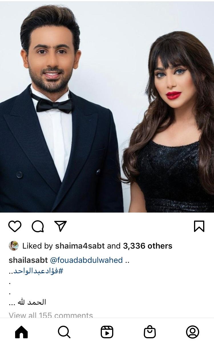 الفنانة شيلاء سبت تعلن عقد قرانها على الفنان فؤاد عبدالواحد