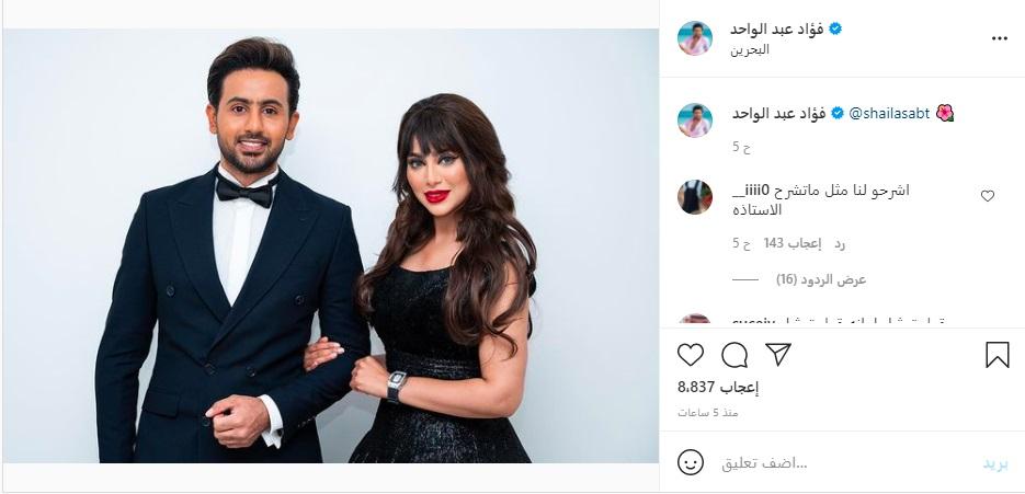عقد قران الفنان فؤاد عبدالواحد على الفنانة شيلاء سبت