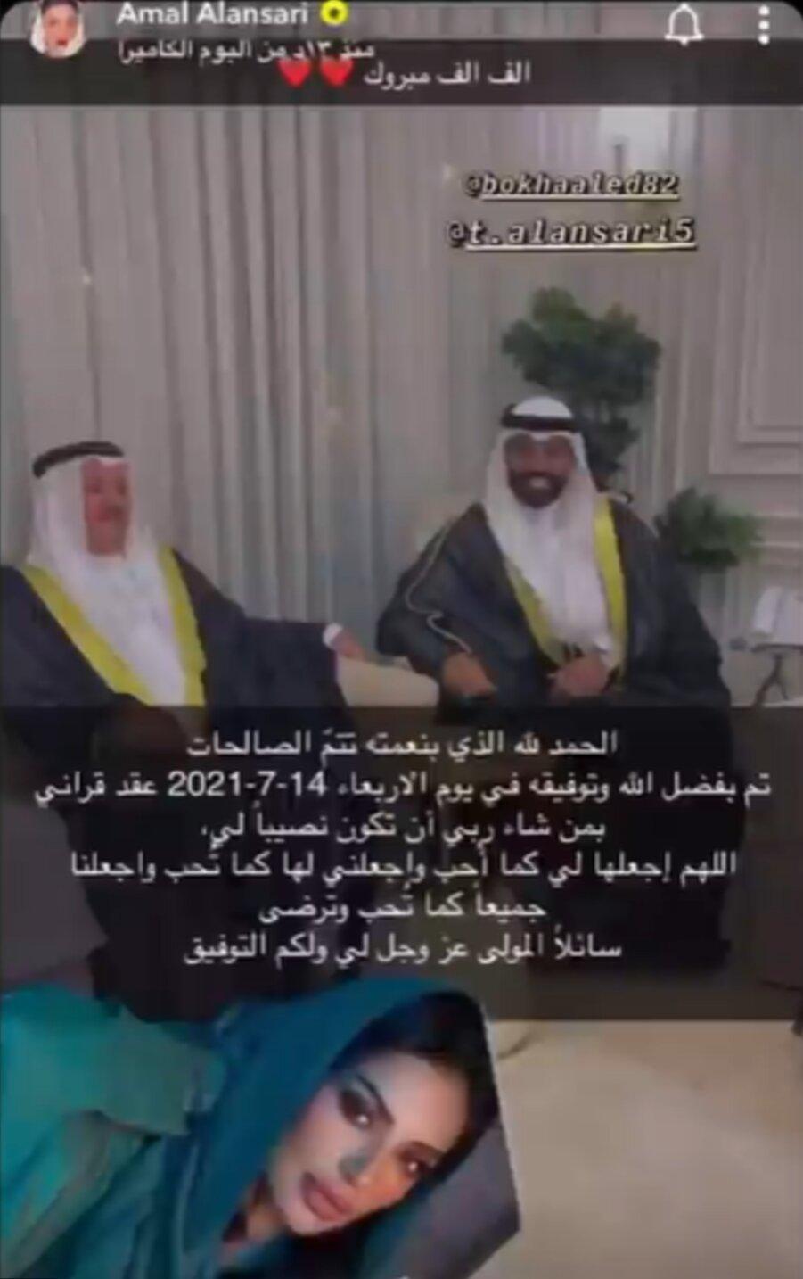 فاطمة الأنصاري تعلن عقد قرانها على يعقوب بوشهري