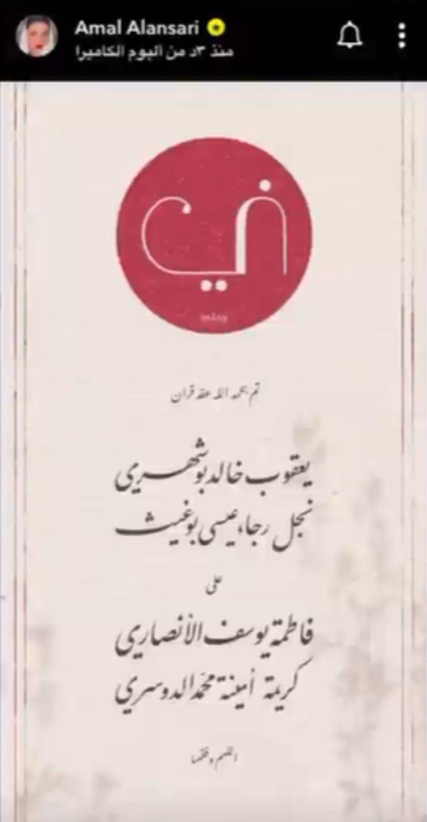 فاطمة الأنصاري تنشر صورة من دعوة عقد قرانها على يعقوب بوشهري