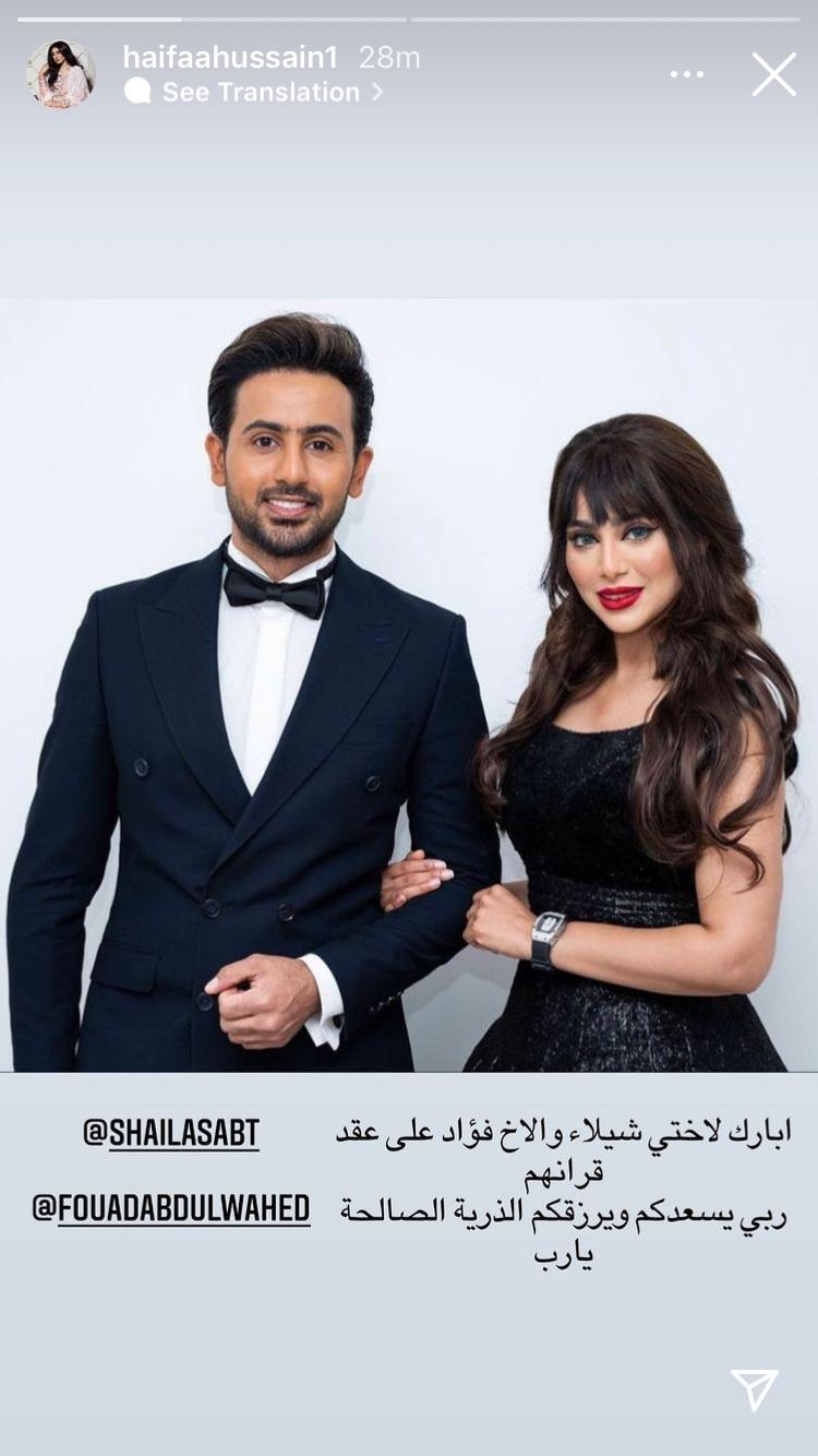 هيفاء حسين تعلن عقد قران فؤاد عبد الواحد وشيلاء سبت